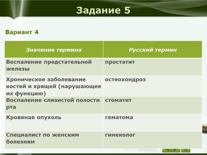 Задание 5Вариант 4
