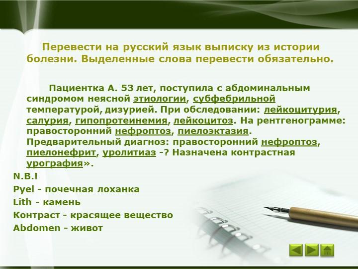 Перевести на русский язык выписку из истории болезни....