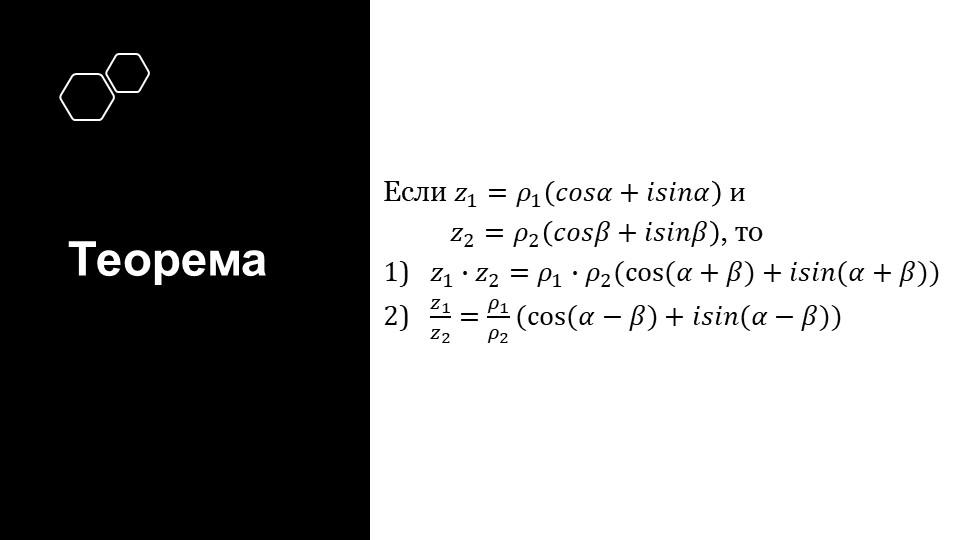 ТеоремаЕсли  𝑧 1 = 𝜌 1  𝑐𝑜𝑠𝛼+𝑖𝑠𝑖𝑛𝛼  и            𝑧 2 = 𝜌 2  𝑐𝑜𝑠𝛽+𝑖𝑠𝑖𝑛𝛽 , то...