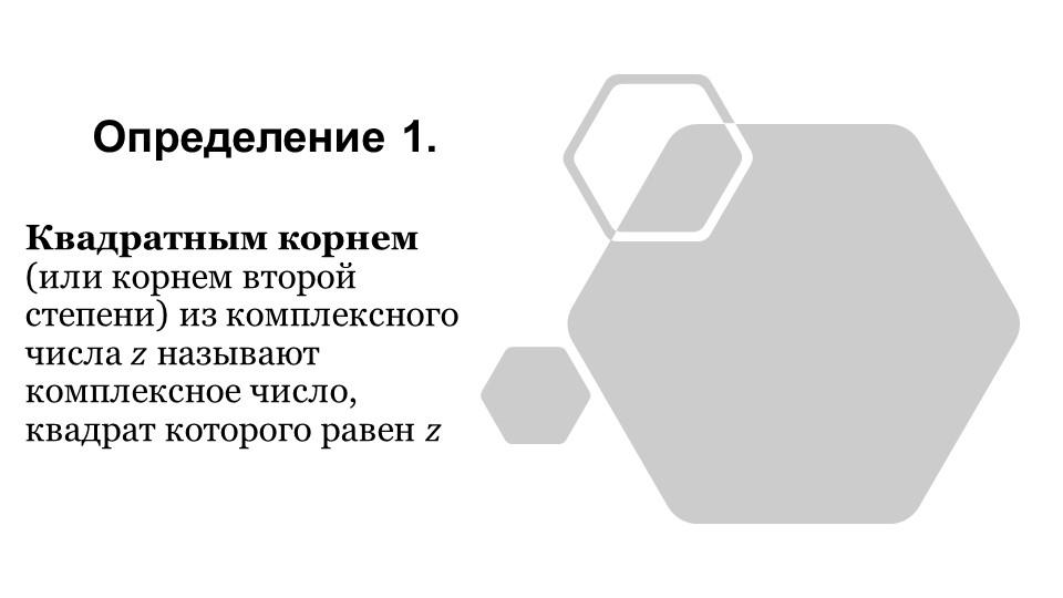 Определение 1.Квадратным корнем (или корнем второй степени) из комплексного ч...