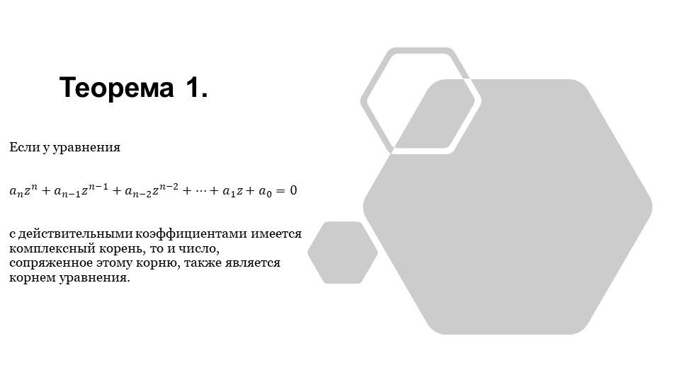 Теорема 1.Если у уравнения  𝑎 𝑛  𝑧 𝑛 + 𝑎 𝑛−1  𝑧 𝑛−1 + 𝑎 𝑛−2  𝑧 𝑛−2 +…+ 𝑎 1...