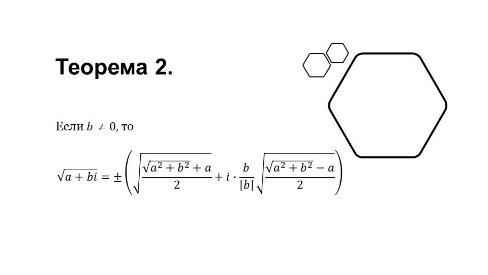 Теорема 2.Если 𝑏≠0, то   𝑎+𝑏𝑖 =±       𝑎 2 + 𝑏 2  +𝑎 2  +𝑖∙ 𝑏  𝑏        𝑎 2...