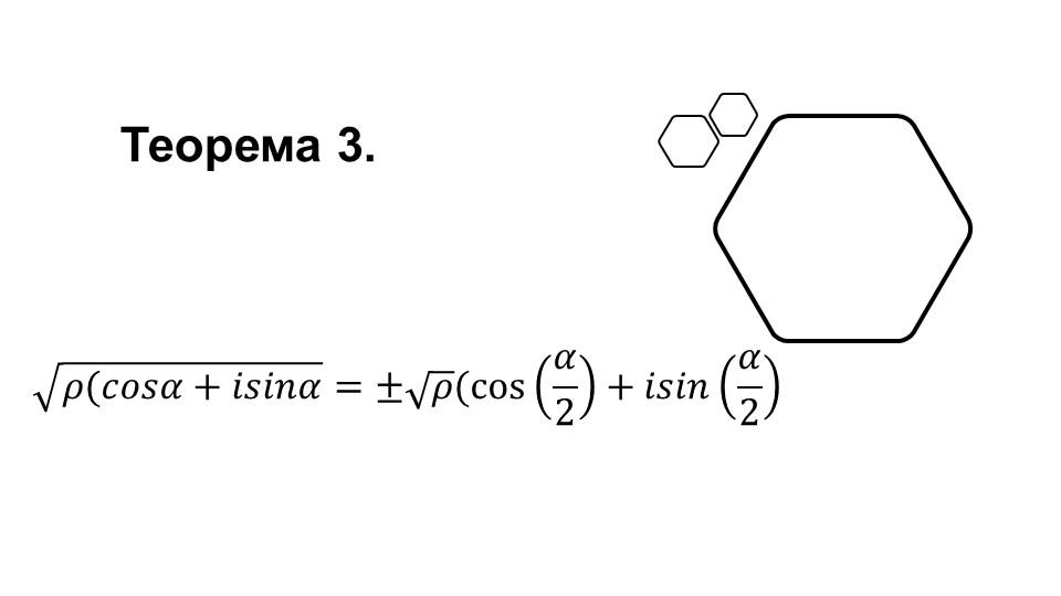 Теорема 3.  𝜌(𝑐𝑜𝑠𝛼+𝑖𝑠𝑖𝑛𝛼 =±  𝜌 ( cos   𝛼 2   +𝑖𝑠𝑖𝑛  𝛼 2