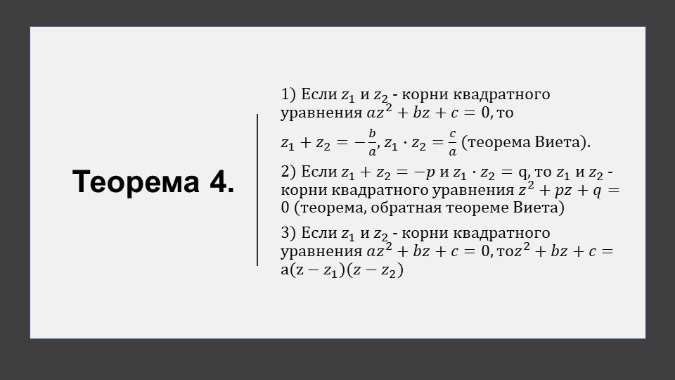 Теорема 4.1) Если  𝑧 1  и  𝑧 2  - корни квадратного уравнения 𝑎 𝑧 2 +𝑏𝑧+𝑐=0,...