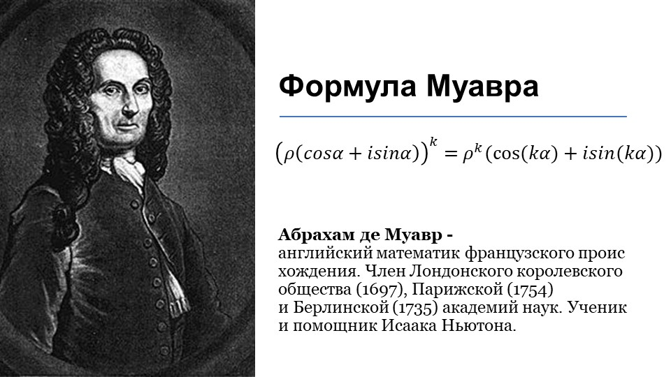 Формула Муавра  𝜌 𝑐𝑜𝑠𝛼+𝑖𝑠𝑖𝑛𝛼   𝑘 =  𝜌 𝑘 (cos(𝑘𝛼)+𝑖𝑠𝑖𝑛(𝑘𝛼))Абрахам де Муавр -...