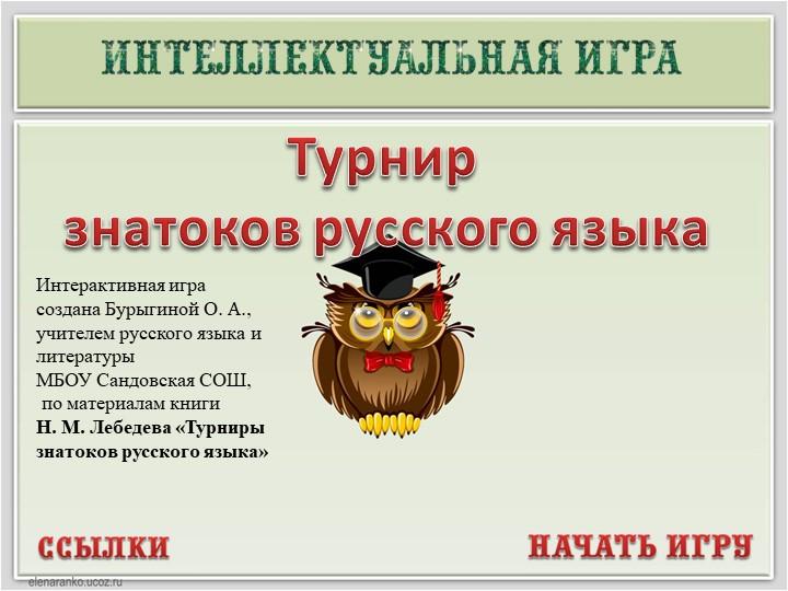 Турнир знатоков русского языкаИнтерактивная игра создана Бурыгиной О. А.,...