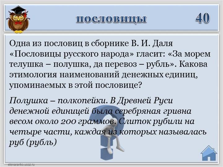 Полушка – полкопейки. В Древней Руси денежной единицей была серебряная гривна...