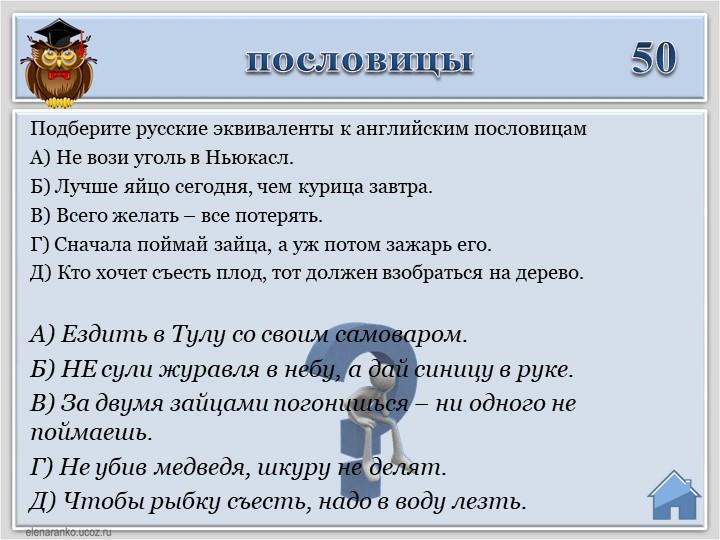 А) Ездить в Тулу со своим самоваром.Б) НЕ сули журавля в небу, а дай синицу...
