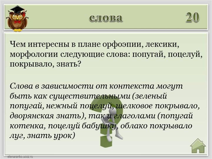 слова20Слова в зависимости от контекста могут быть как существительными (зеле...