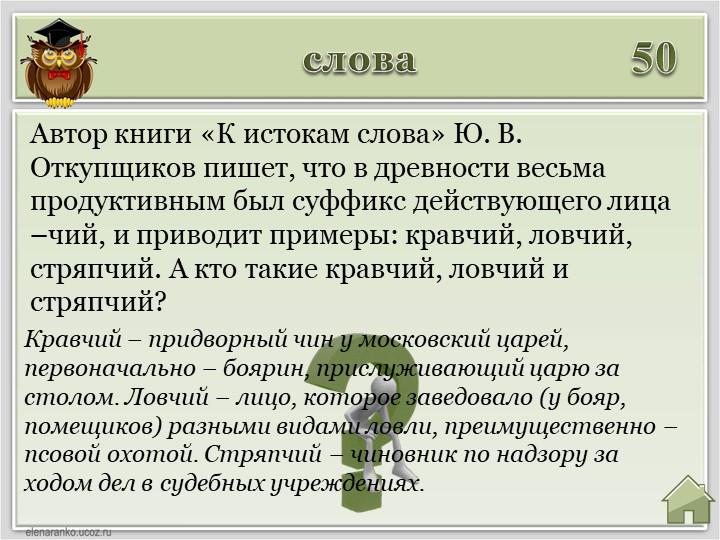 слова50Кравчий – придворный чин у московский царей, первоначально – боярин, п...