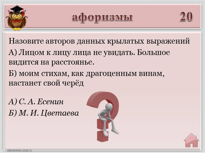 афоризмы20А) С. А. ЕсенинБ) М. И. ЦветаеваНазовите авторов данных крылатых в...