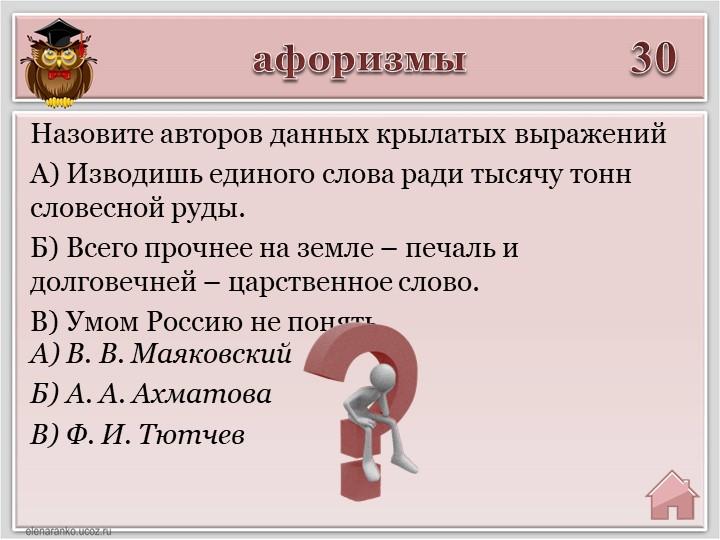 афоризмы30А) В. В. МаяковскийБ) А. А. АхматоваВ) Ф. И. ТютчевНазовите автор...