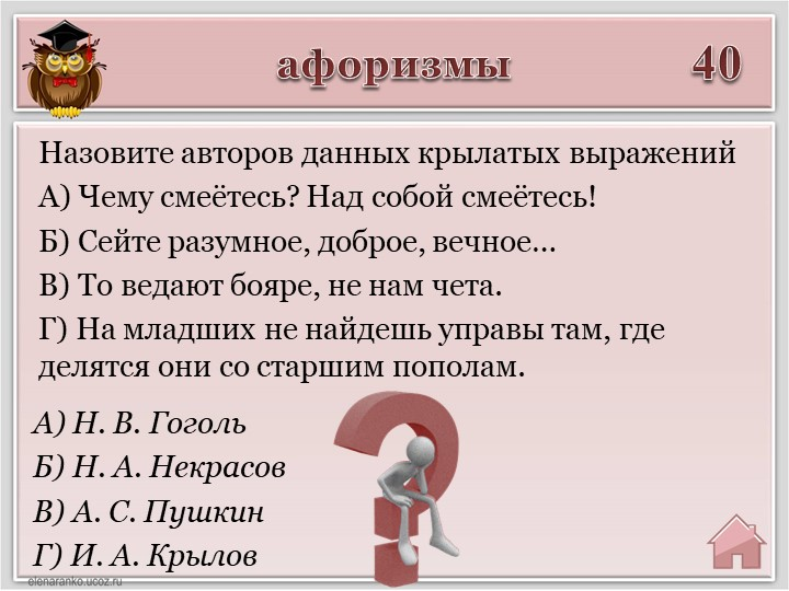 афоризмы40А) Н. В. ГогольБ) Н. А. НекрасовВ) А. С. ПушкинГ) И. А. КрыловНа...