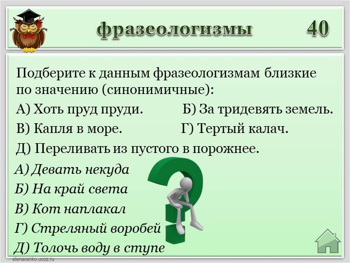 фразеологизмы40А) Девать некудаБ) На край светаВ) Кот наплакалГ) Стреляный...