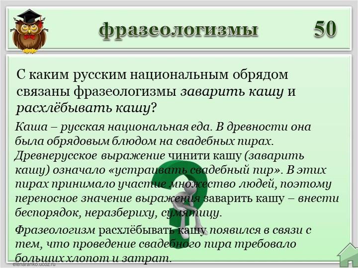 фразеологизмы50Каша – русская национальная еда. В древности она была обрядовы...