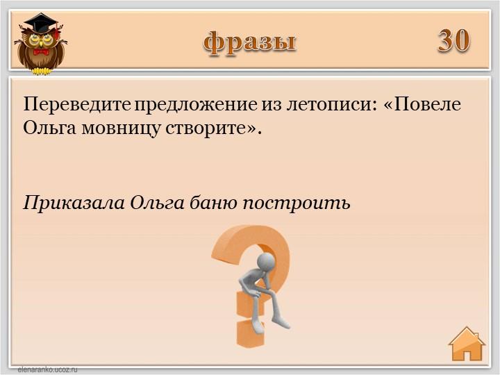 фразы30Приказала Ольга баню построитьПереведите предложение из летописи: «Пов...