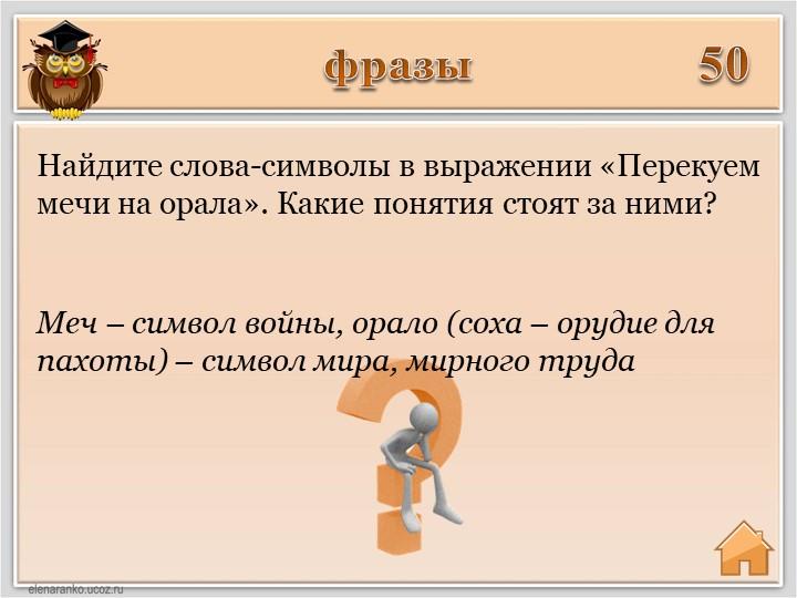 фразы50Меч – символ войны, орало (соха – орудие для пахоты) – символ мира, ми...