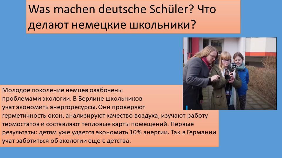 Was machen deutsche Schüler? Что делают немецкие школьники?Молодое поколение...