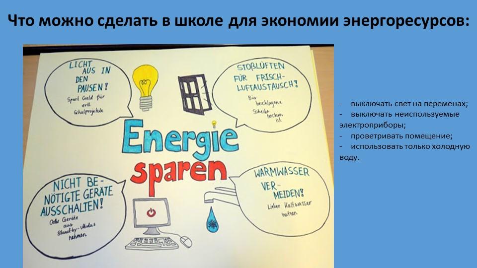 Что можно сделать в школе для экономии энергоресурсов:выключать свет на перем...