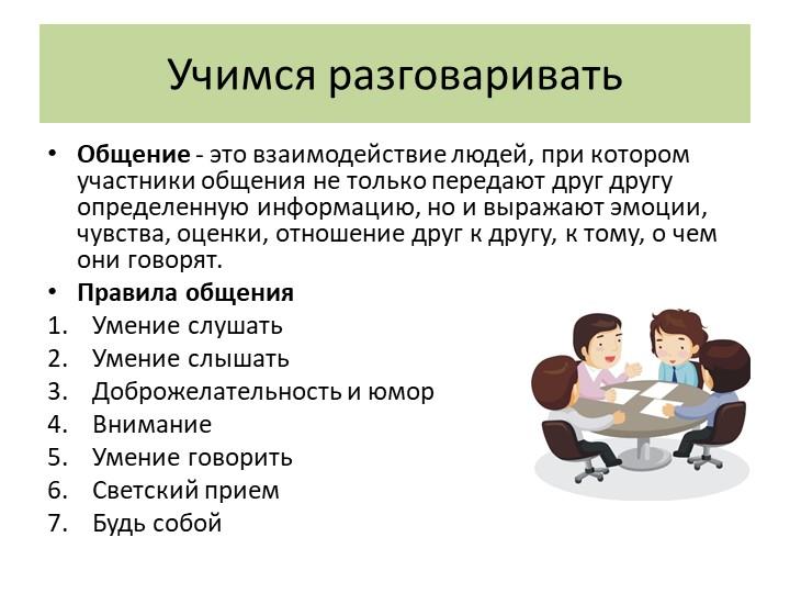 Учимся разговариватьОбщение - этовзаимодействие людей, при котором участники...