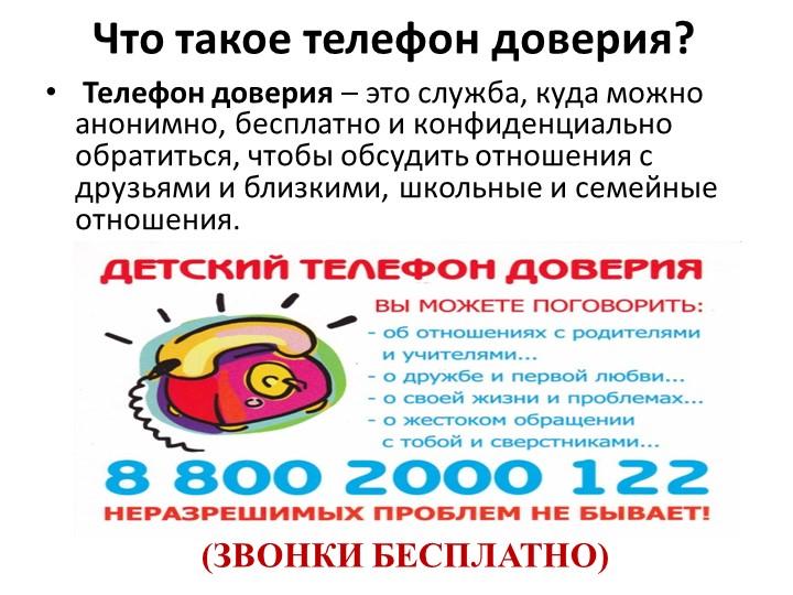 Что такое телефон доверия? Телефон доверия – это служба, куда можно анонимно,...