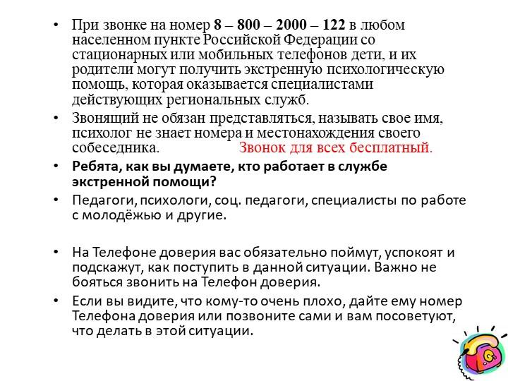 При звонке на номер8 – 800 – 2000 – 122в любом населенном пункте Российской...