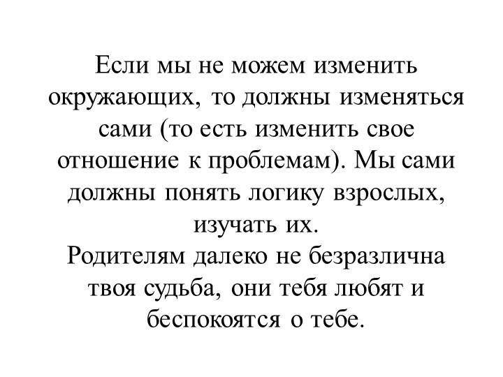 Если мы не можем изменить окружающих, то должны изменяться сами (то есть изме...