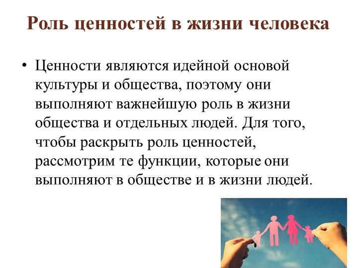 Роль ценностей в жизни человекаЦенности являются идейной основой культуры и о...