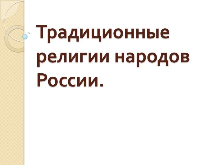 Традиционные религии народов России.