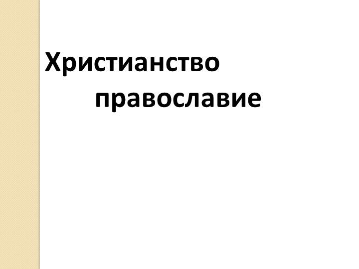 Христианство      православие