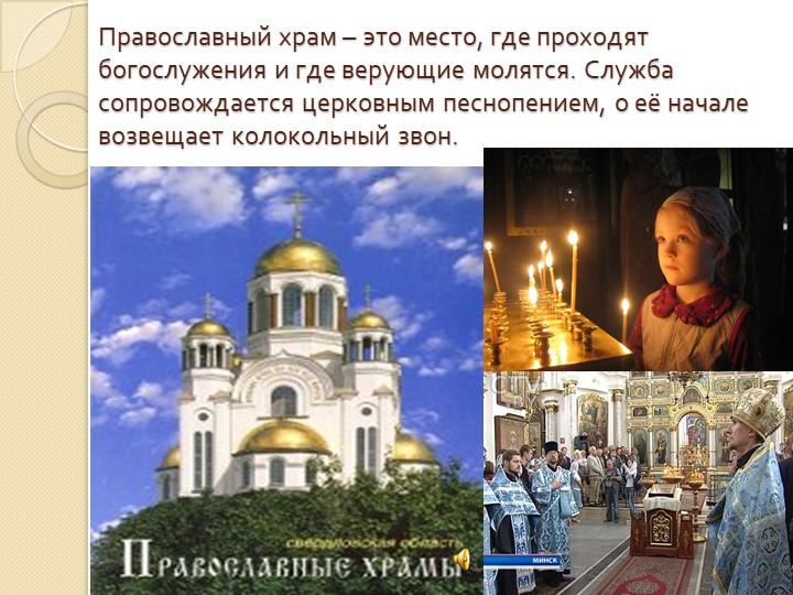 Православный храм – это место, где проходят богослужения и где верующие молят...