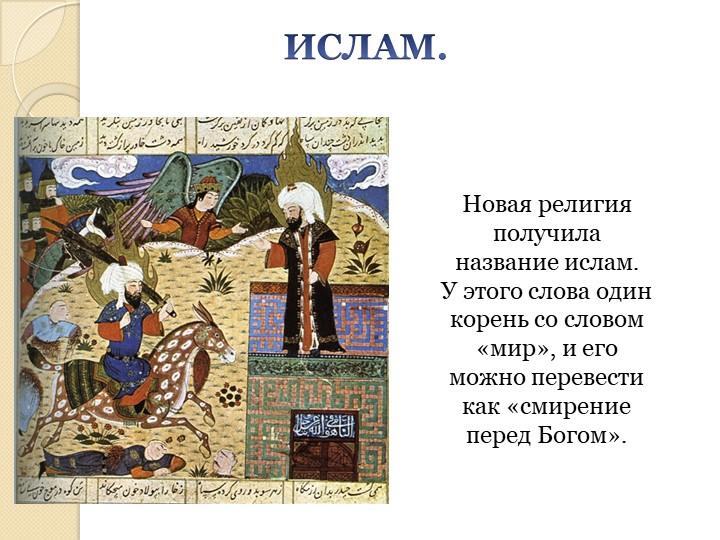 ИСЛАМ.Новая религия получила название ислам. У этого слова один корень со сл...