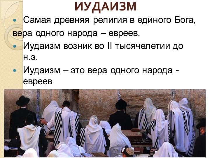 ИУДАИЗМ Самая древняя религия в единого Бога,вера одного народа – евреев.Иу...