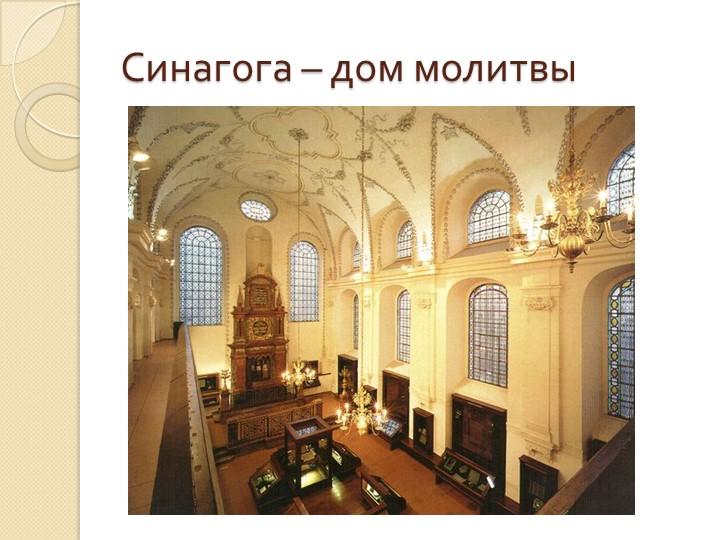 Синагога – дом молитвы