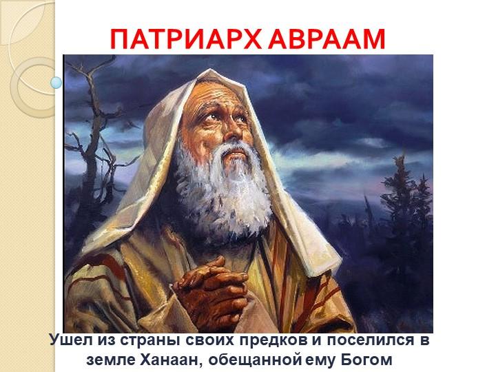 Ушел из страны своих предков и поселился в земле Ханаан, обещанной ему БогомП...