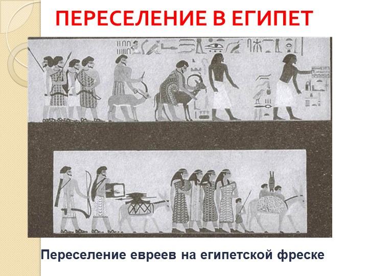Переселение евреев на египетской фрескеПереселение в Египет