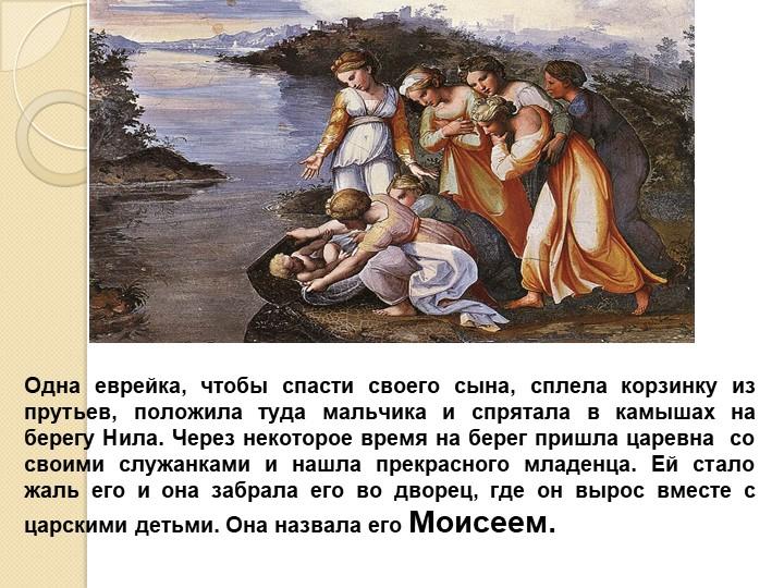 Одна еврейка, чтобы спасти своего сына, сплела корзинку из прутьев, положила...