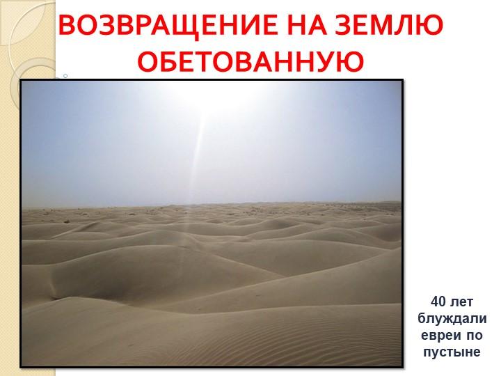 40 лет блуждали евреи по пустынеВозвращение на землю обетованную
