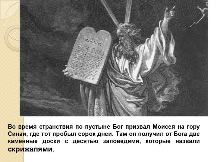 Во время странствия по пустыне Бог призвал Моисея на гору Синай, где тот проб...