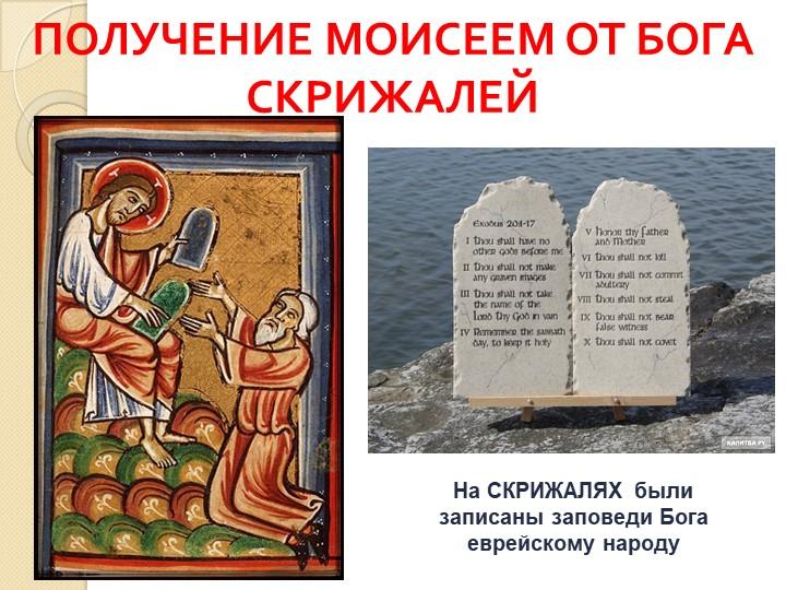 На СКРИЖАЛЯХ были записаны заповеди Бога еврейскому народуПолучение Моисеем о...