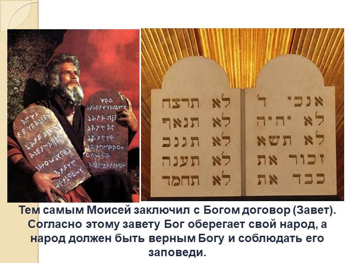 Тем самым Моисей заключил с Богом договор (Завет). Согласно этому завету Бог...