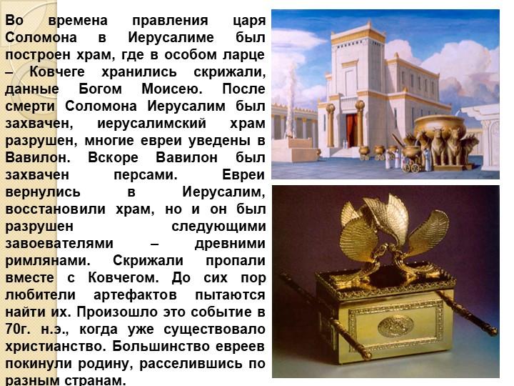 Во времена правления царя Соломона в Иерусалиме был построен храм, где в особ...