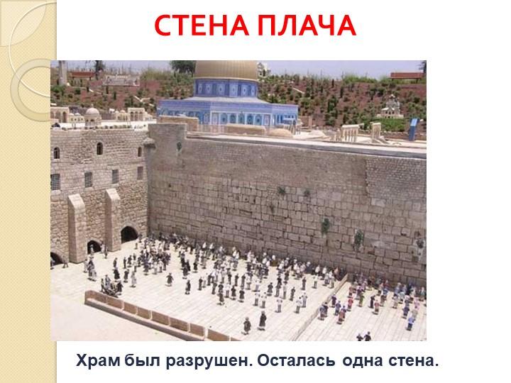 Храм был разрушен. Осталась одна стена.Стена плача