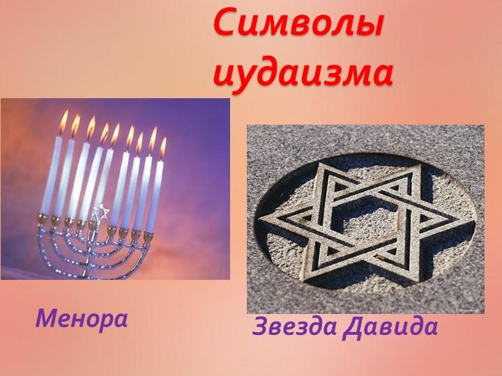 Символы иудаизмаМенораЗвезда Давида