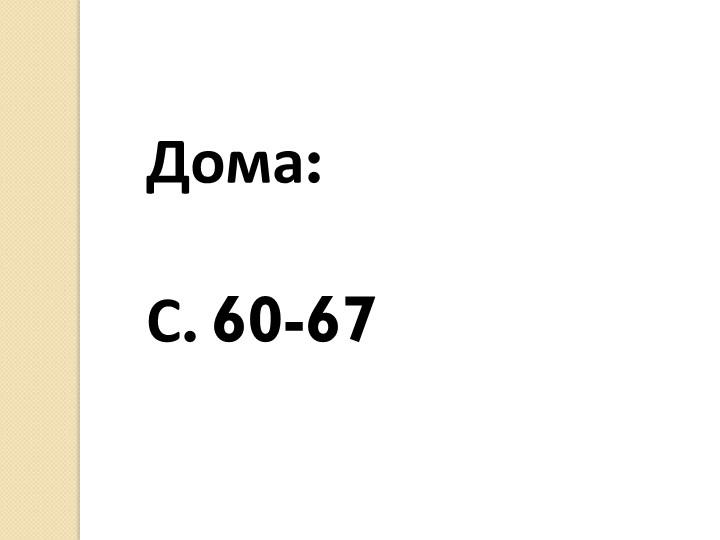 Дома: С. 60-67