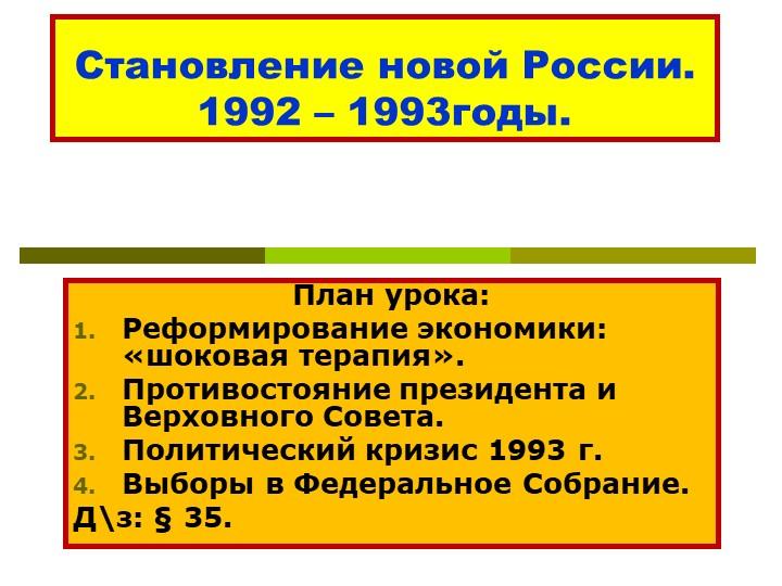 Становление новой России. 1992 – 1993годы.План урока: Реформирование экономик.
