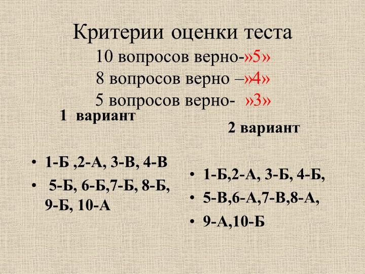 Критерии оценки теста10 вопросов верно-»5»8 вопросов верно –»4»5 вопросов...