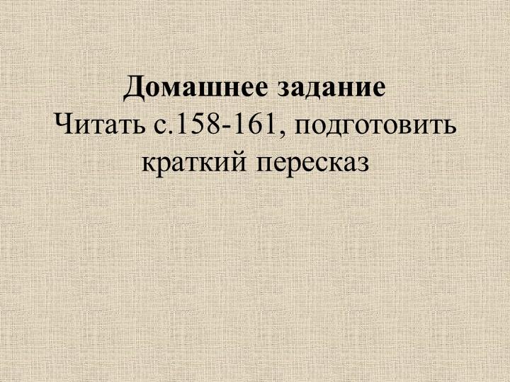 Домашнее заданиеЧитать с.158-161, подготовить краткий пересказ