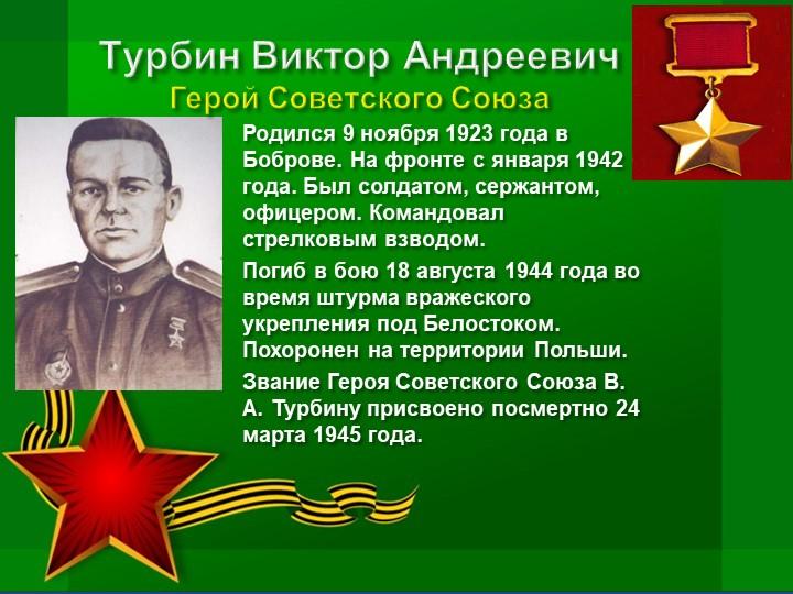 Родился 9 ноября 1923 года в Боброве. На фронте с января 1942 года. Был солда...