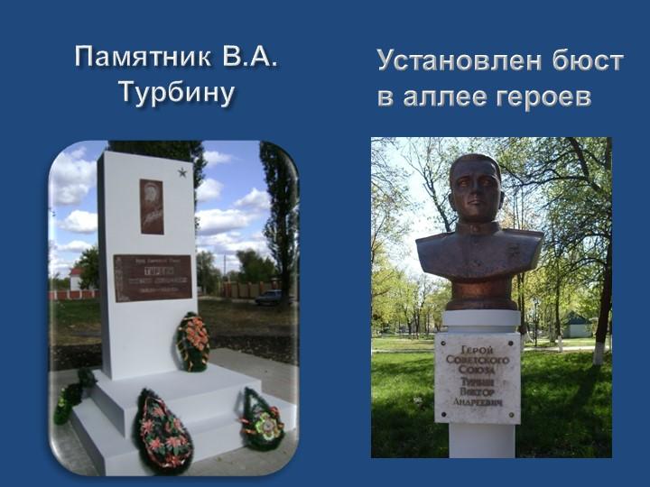 Памятник В.А. Турбину Установлен бюст в аллее героев